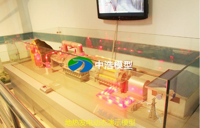 地热能发电动态演示模型