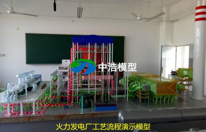 火力发电厂工艺流程演示模型
