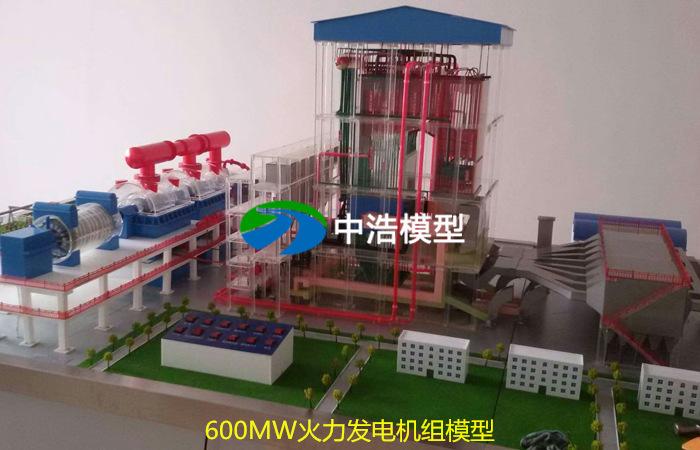 600MW火力发电机组模型