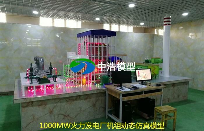 1000MW火力发电厂机组动态仿真模型