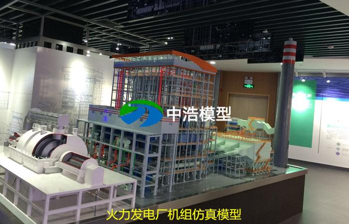 火力发电厂机组仿真模型