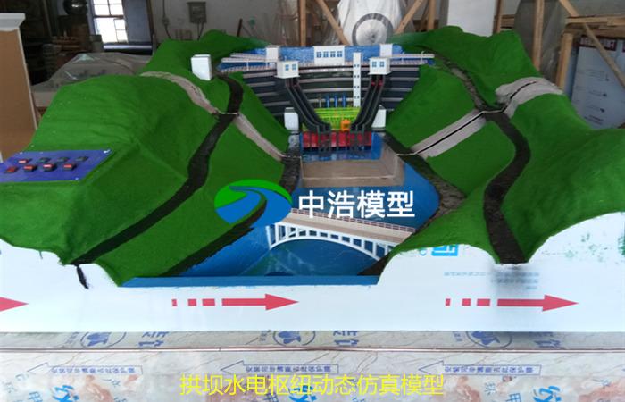 拱坝水电枢纽动态仿真模型