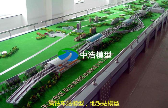 高铁车站模型,地铁站模型