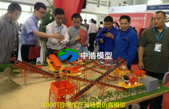 1000T沙场生产及场景仿真模型