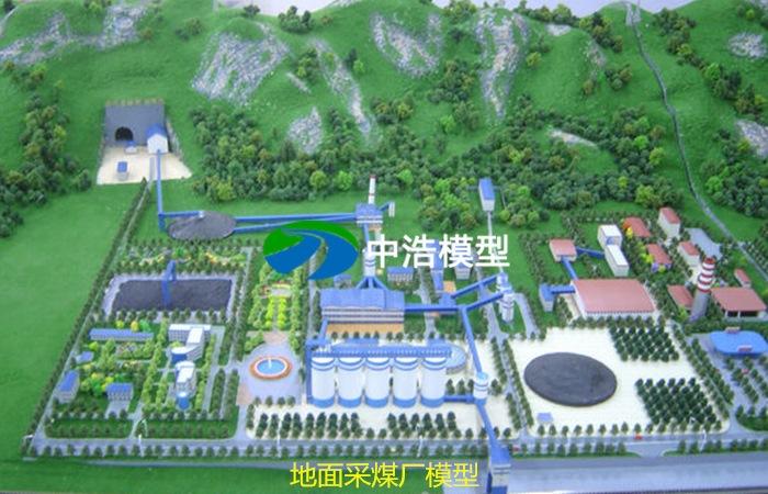 地面采煤厂