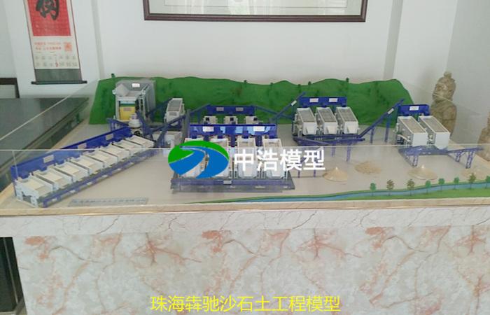 珠海犇驰沙石土工程模型