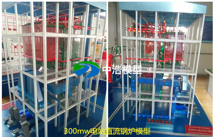300mw电站直流锅炉模型
