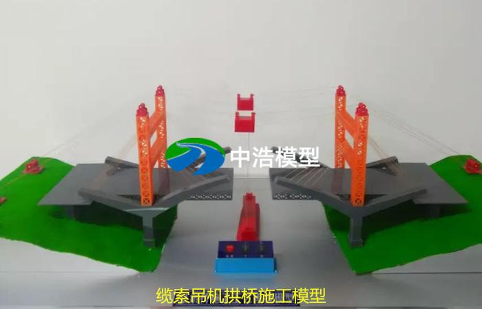缆索吊机拱桥施工模型