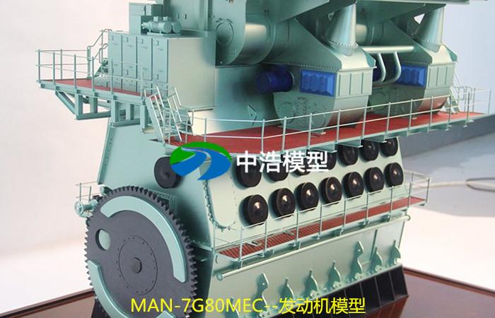 MAN-7G80MEC--发动机模型