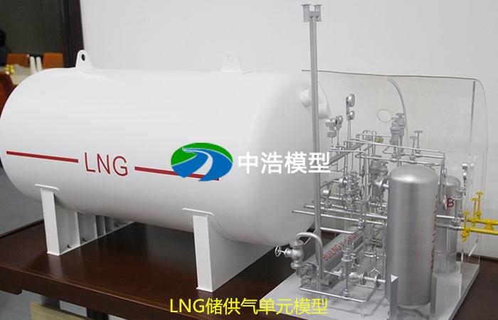 LNG储供气单元模型