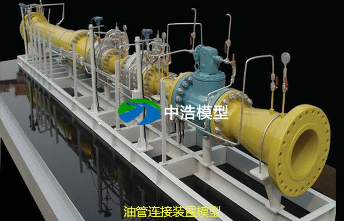 油管连接装置
